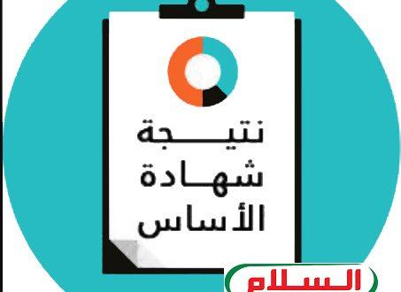 امتحانات شهادة الأساس السودانية
